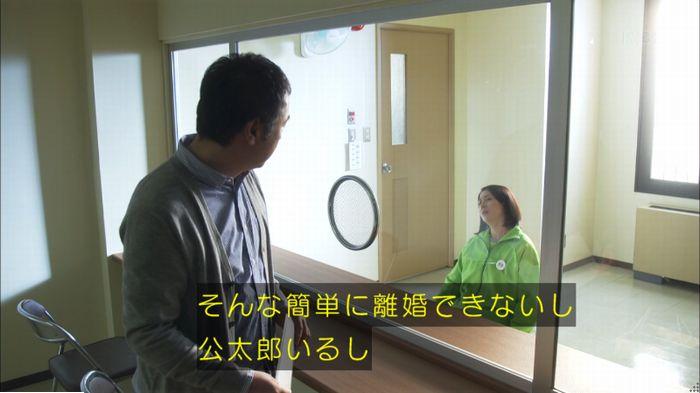 監獄のお姫さま 4話のキャプ79