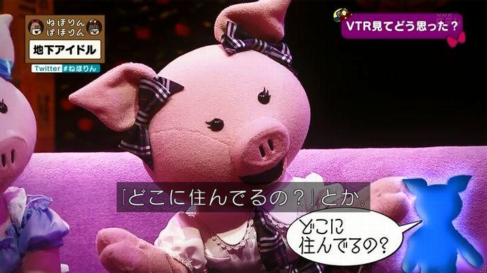 ねほりん 地下アイドル後編のキャプ77