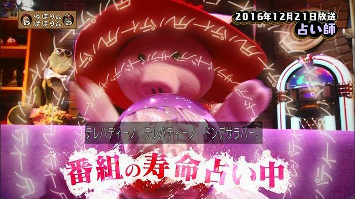 ねほりん 最終回のキャプ9