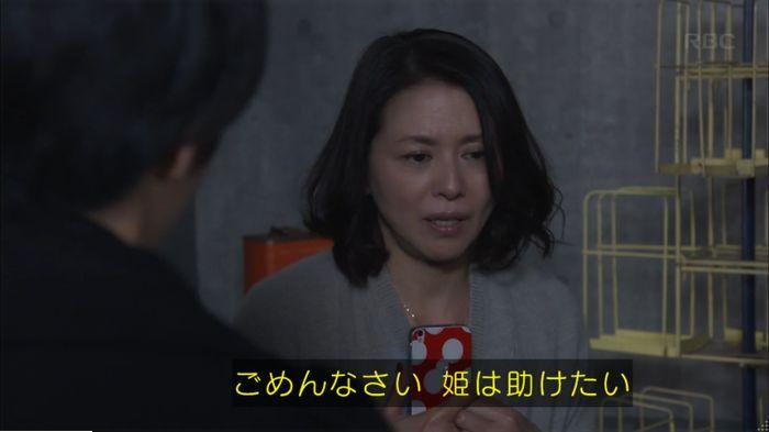 監獄のお姫さま 最終話のキャプ282