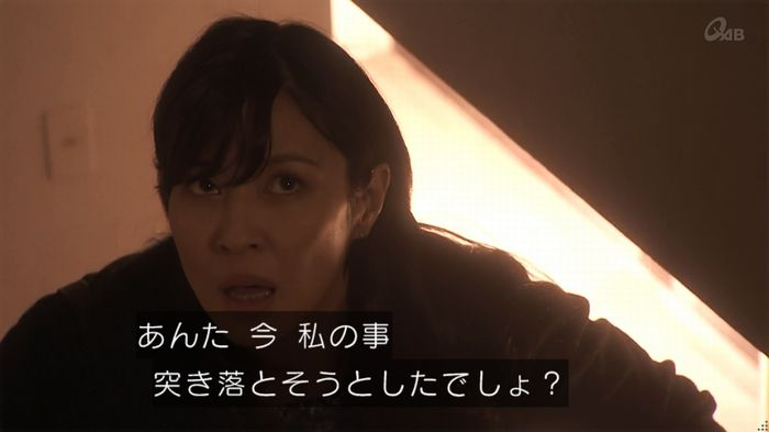 奪い愛 5話のキャプ523