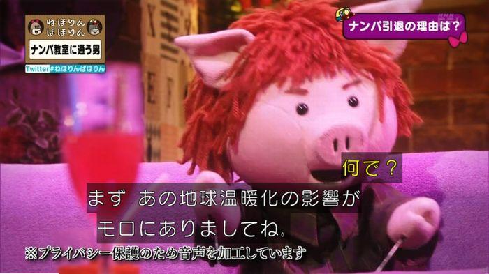 ねほりんぱほりんのキャプ33