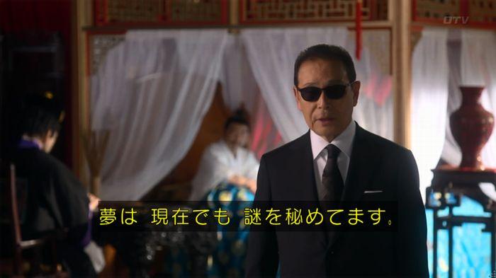 世にも奇妙な物語 夢男のキャプ20
