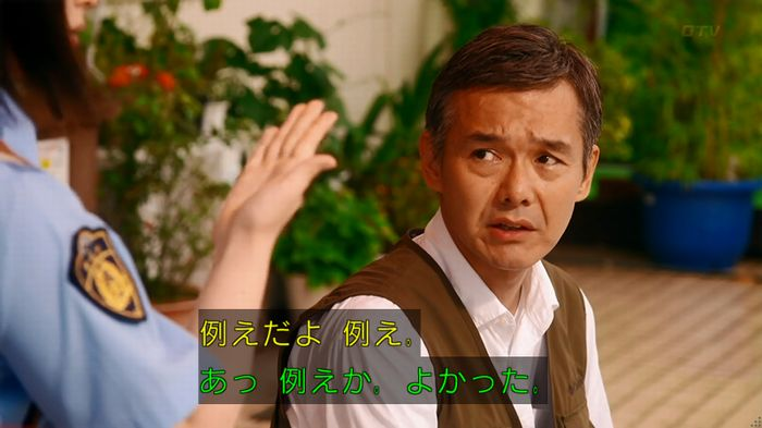警視庁いきもの係 8話のキャプ369
