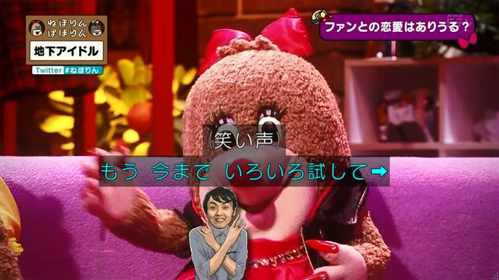 ねほりん 地下アイドル後編のキャプ310