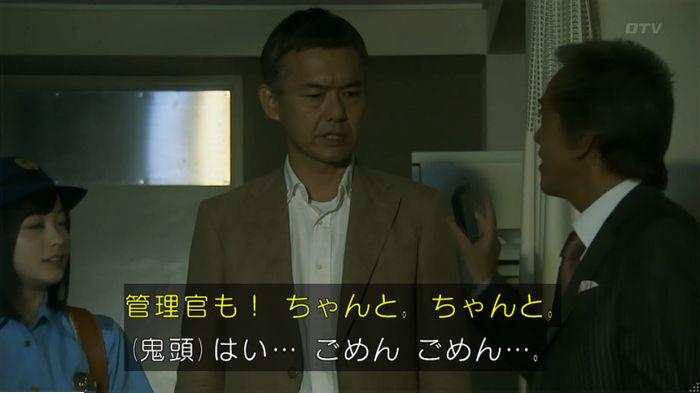 警視庁いきもの係 最終話のキャプ34