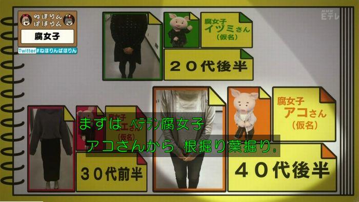ねほりん腐女子回のキャプ52