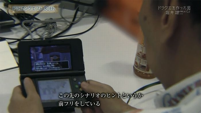 NHKドラクエSPのキャプ80