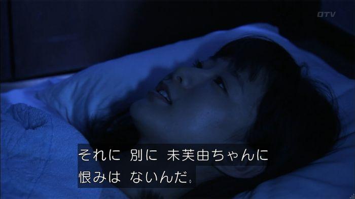 ウツボカズラの夢4話のキャプ60
