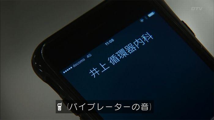 コード・ブルー6話のキャプ264