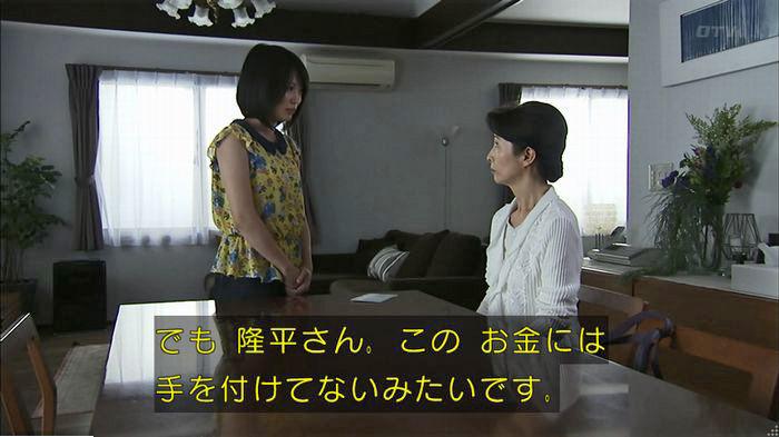 ウツボカズラの夢7話のキャプ464