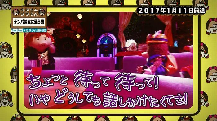 ねほりん 最終回のキャプ386