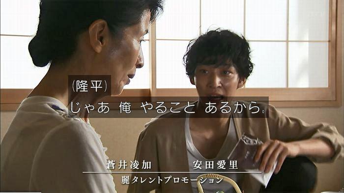 ウツボカズラの夢5話のキャプ657