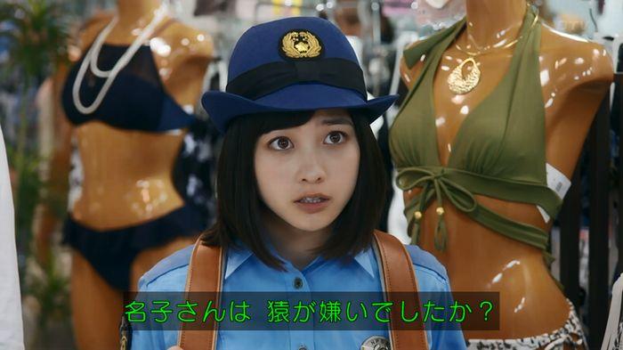 いきもの係 5話のキャプ410