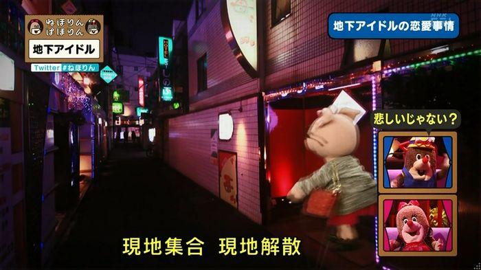ねほりん 地下アイドル後編のキャプ356