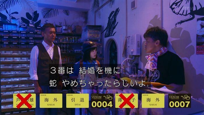 いきもの係 3話のキャプ532
