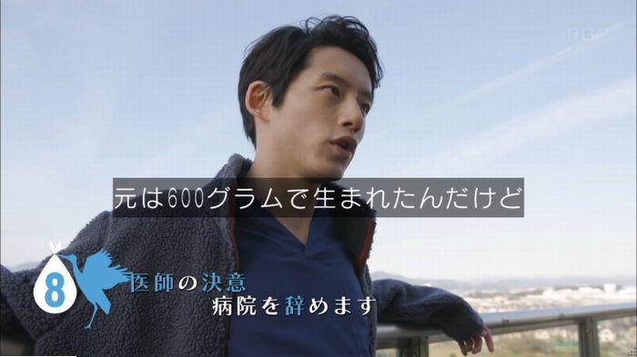 コウノドリ8話のキャプ46