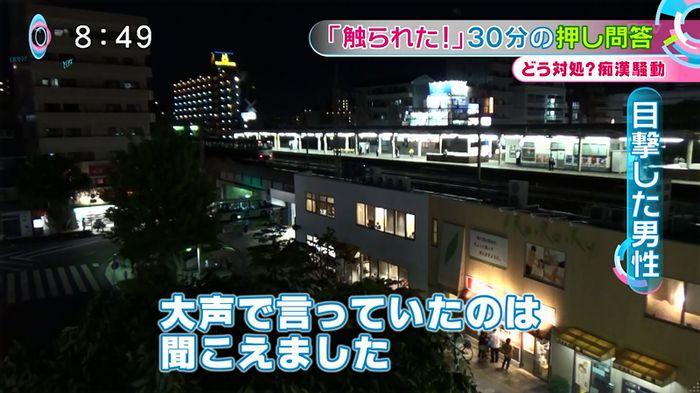 とくダネ! 平井駅痴漢のキャプ55