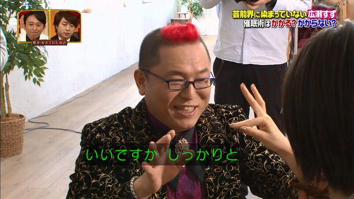 櫻井・有吉THE夜会のキャプ47