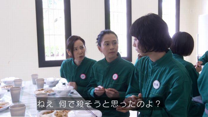 監獄のお姫さま 3話のキャプ589