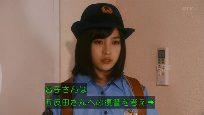 いきもの係 5話のキャプ524