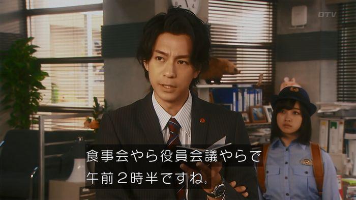 いきもの係 2話のキャプ402