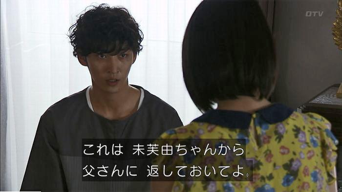 ウツボカズラの夢7話のキャプ413