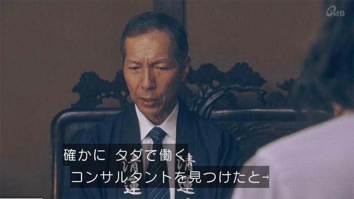 家政夫のミタゾノ7話のキャプ721