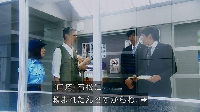 警視庁いきもの係 最終話のキャプ279
