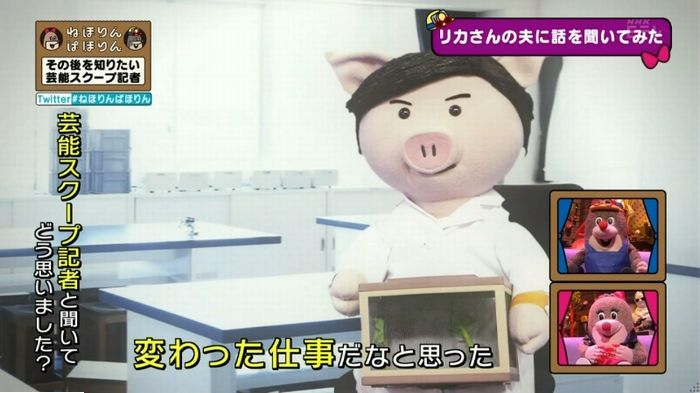ねほりんぱほりんのキャプ380