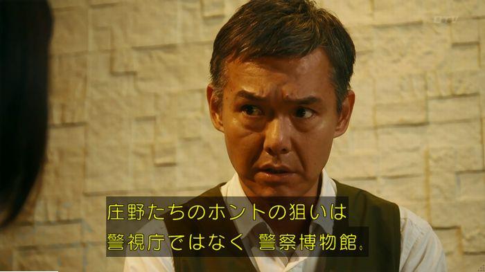 警視庁いきもの係 最終話のキャプ419