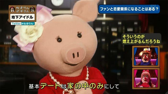 ねほりん 地下アイドル後編のキャプ297