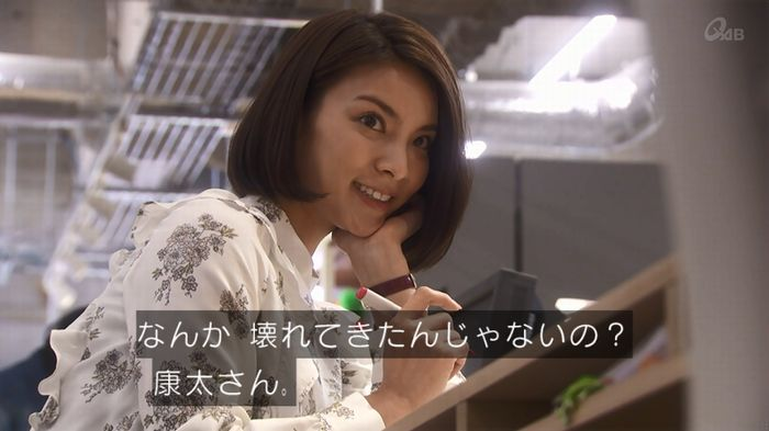 奪い愛 4話のキャプ212