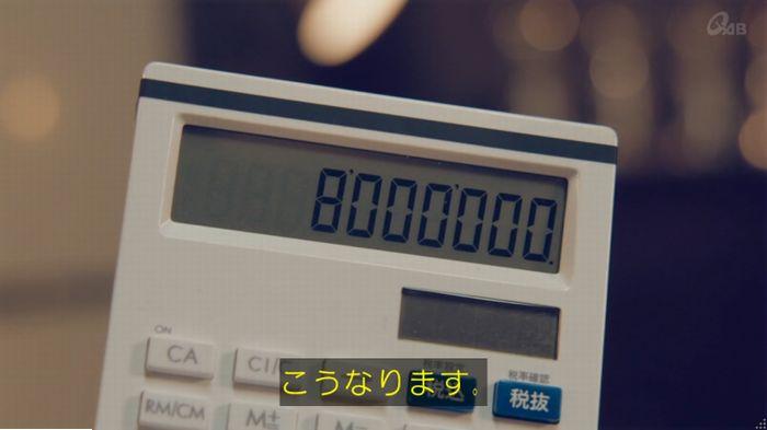 家政婦のミタゾノ 2話のキャプ416