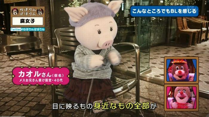 ねほりん腐女子回のキャプ227