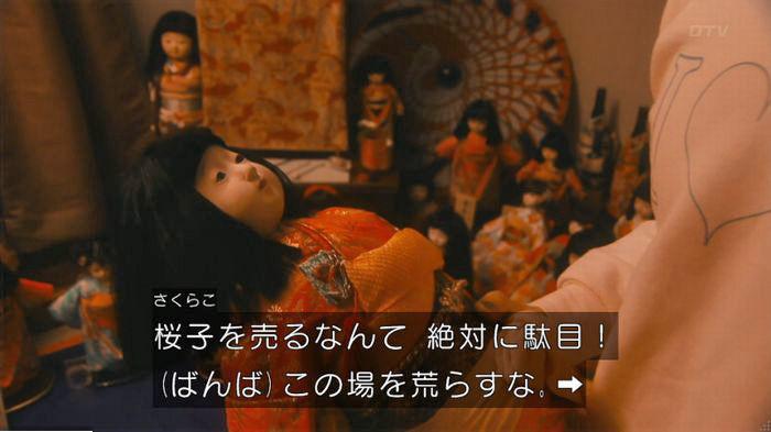 海月姫のキャプ94