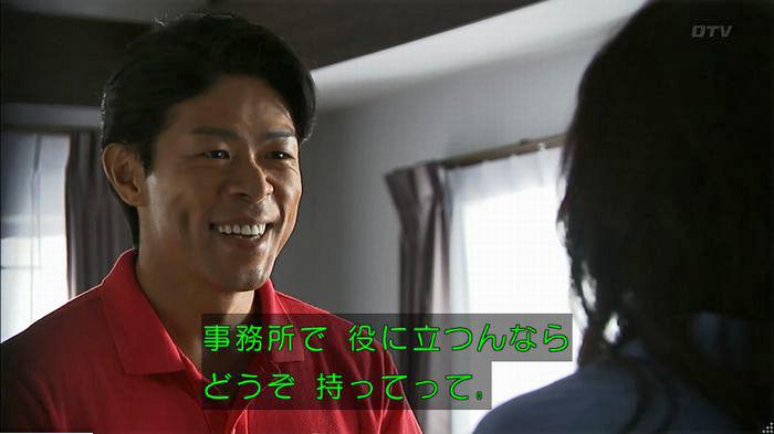 ウツボカズラの夢5話のキャプ63