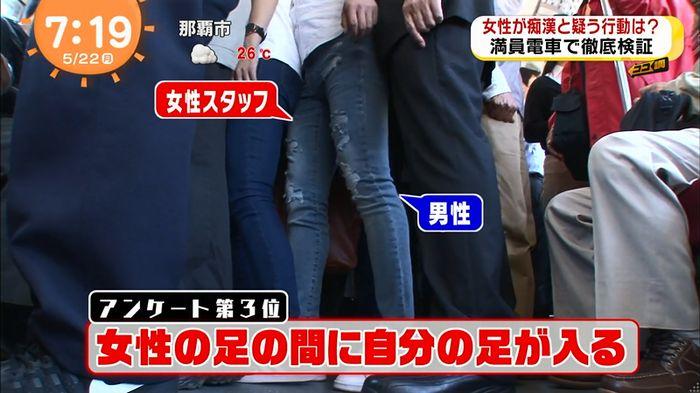 めざましTV 痴漢のキャプ43