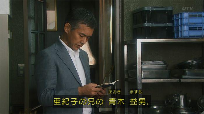 いきもの係 2話のキャプ212