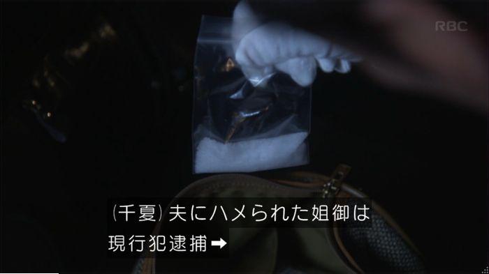 監獄のお姫さま 4話のキャプ306