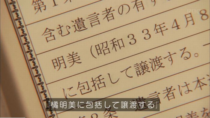 監獄のお姫さま 9話のキャプ395