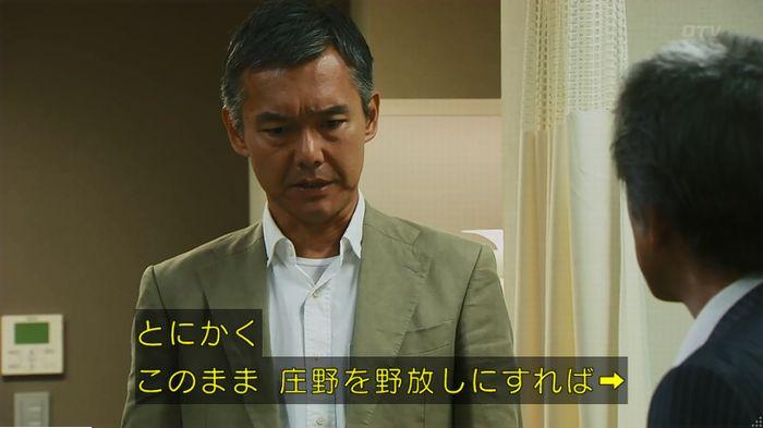 警視庁いきもの係 最終話のキャプ81