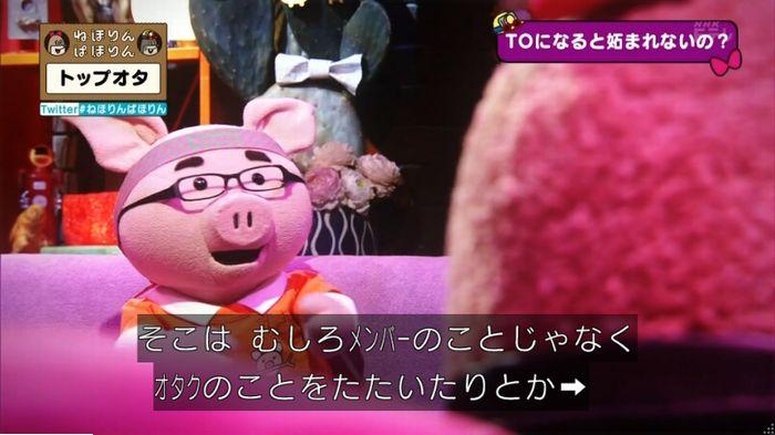 ねほりんぱほりんのキャプ281