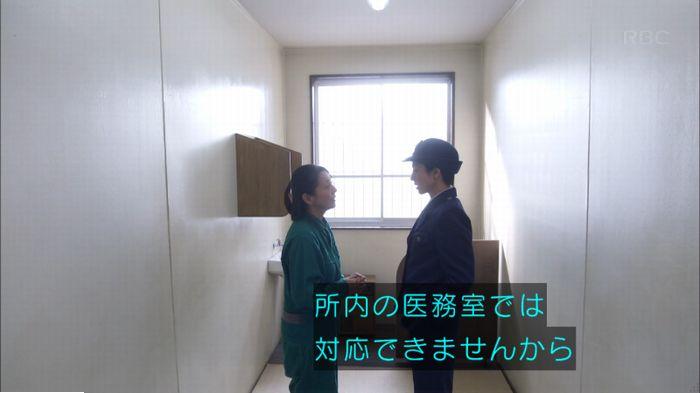 監獄のお姫さま 4話のキャプ205