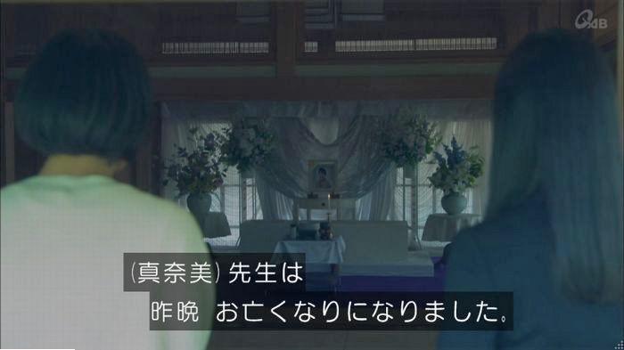 家政夫のミタゾノ4話のキャプ74