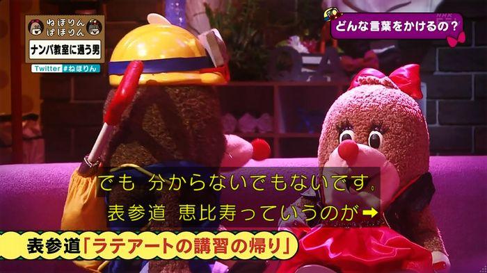 ねほりん ナンパ回のキャプ106
