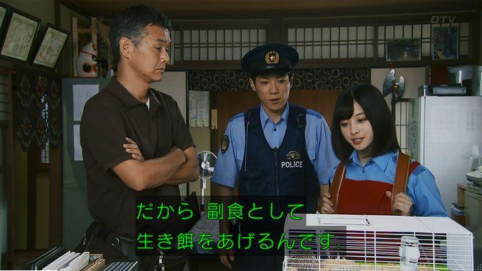 警視庁いきもの係 9話のキャプ143