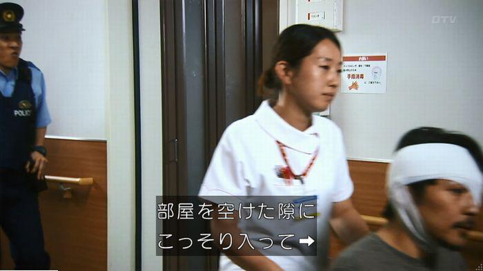警視庁いきもの係 最終話のキャプ599