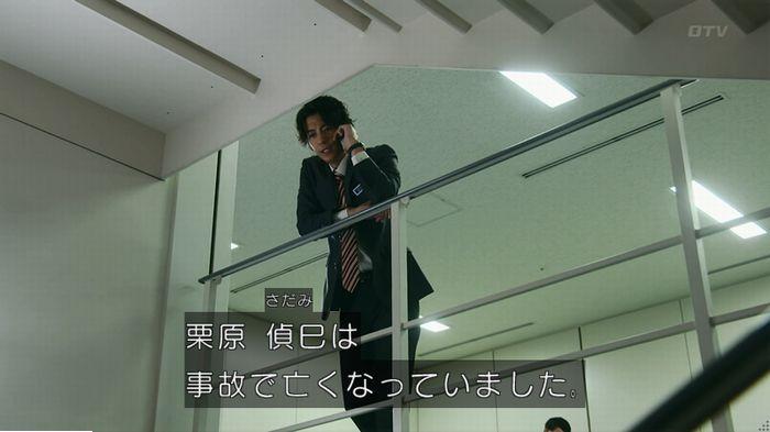 警視庁いきもの係 9話のキャプ611