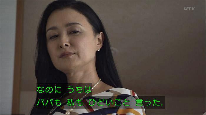 ウツボカズラの夢6話のキャプ309
